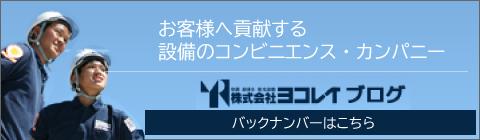 ヨコレイブログ