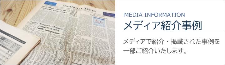 メディア紹介事例