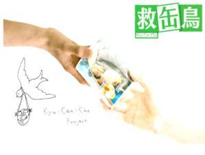 救缶鳥プロジェクト