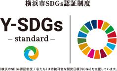 Y-SDGs standard ヨコハマSDGs